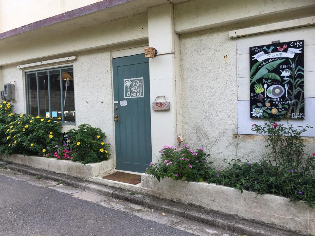 小浜島のCOFFEE HOUSE ヤシの木 外観